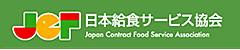 日本給食サービス協会